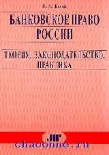 Банковское право России. Теория, зак-во, практика