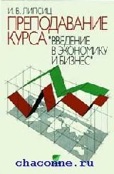 Введение в экономику и бизнес. Пособие для преподавателя