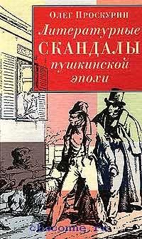 Литературные скандалы пушкинской эпохи