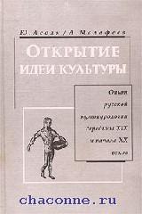Открытие идеи культуры. Опыт русской культурологии