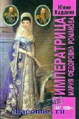 Императрица Мария Федоровна Романова (с. Архив)