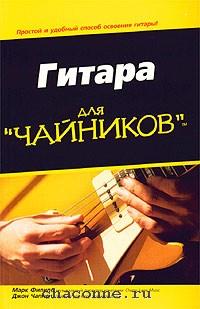 Гитара для чайников