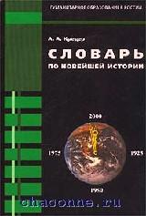 Словарь по новейшей истории