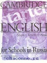 Cambridge. Английский язык 0-й.уровень. Книга для учителя