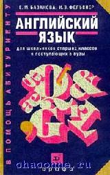 Английский язык для школьников и пост. в ВУЗ