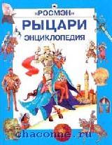 Рыцари. Энциклопедия