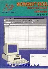 Электронные таблицы Excel. Тетрадь 1я