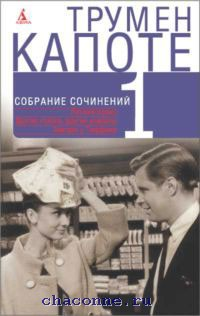Капоте. Собрание сочинений в 3х томах