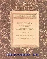 Иероглифы вольных каменщиков. Масонство и русская литература