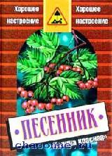 Калина красная. Энциклопедия песен и романсов