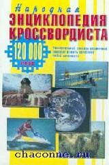 Народная энциклопедия кроссвордиста