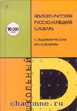 Немецко-русский, русско-немецкий словарь 10 000 слов с грам-кой