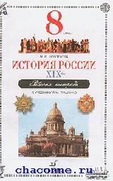 История России XIXв.8 кл. Рабочая тетрадь
