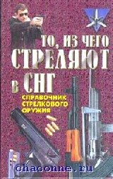 Коммандос-09. То, из чего стреляют в СНГ