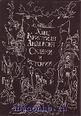 Сказки и истории в 2х томах