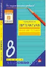 Литература 8 кл. Рабочая тетрадь