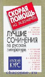 Лучшие сочинения по русской литературе. Грибоедов