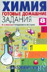 Готовые домашние задания 8 кл. Химия к учебнику Рудзитиса и Гузея