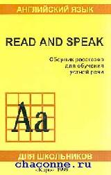 Read and speak. Читай и говори