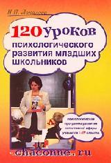 120 уроков психологического развития младших школьников. Книга для учителя в 2х