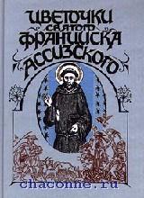 Цветочки святого Франциска Ассизского
