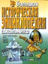 Большая историческая энциклопедия школьника