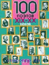 100 поэтов XIX-XX веков