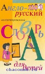 Англо-русский иллюстрированный словарь для детей