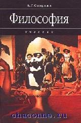 Философия. Учебник для ВТУЗов