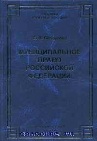 Муниципальное право РФ