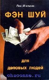 Учебник фэн-шуй