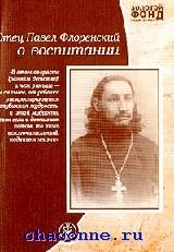 Отец Павел Флоренский о воспитании