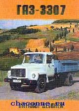 Каталог ГАЗ 3307