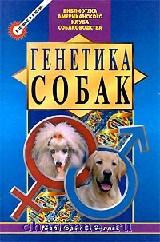 Генетика собак