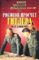 Роковой просчет Гитлера