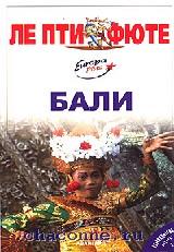 Путеводитель Бали