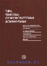 Русско-английский словарь.Тара,упаковка,сопроводит.документация