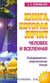 Книга, которая лечит. Человек и вселенная Книга 5я