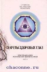 Секреты здоровых глаз