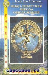 Индо-тибетская школа омоложения