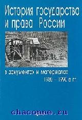 История государства и права России 1930-1990 гг