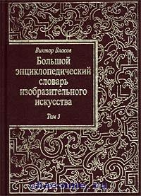Большой энциклопедический словарь изобразительного искусства т. 3