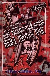 Щит, расколотый мечом. НКВД против ВЧК