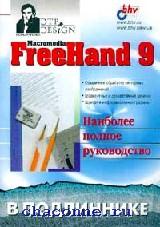 FreeHand 9 в подлиннике