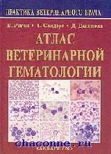 Атлас ветеринарной гематологии