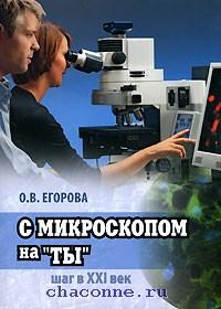 С микроскопом на ты. Шаг в XXIв. Световые микроскопы для биологии и медицины