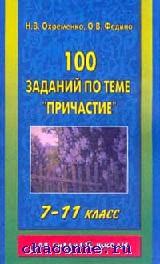 100 заданий по теме \