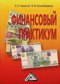 Финансовый практикум. Учебное пособие