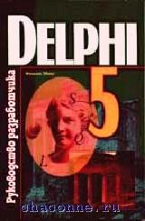 Delphi 5. Рук.разработчика