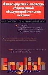 Англо-русский словарь современной общеупотребительной лексики